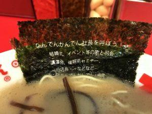 川原社長の宣伝