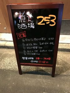 煮込酒場高円寺253